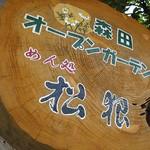 めん処「松根」で 玉川上水緑道連なる大きな庭と正統武蔵野うどん