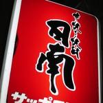串焼き焼酎「日南」で 牛レバステーキ牛ハラミ串牛軟骨バーグな夜