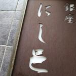 とんかつ「にし邑」で 肌理のロースかつ小振り牡蠣フライ旬の甘藍