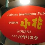 中国料理「小花」で 吉例の鮮蠔湯麺解禁一気に開花の牡蠣の旨味