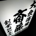 大衆酒場「斎藤酒場」で 横丁に零れる穏やかな喧騒揺れる暖簾