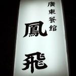 廣東餐館「鳳飛」で 焼売の慈姑歯触り椒醤酥鶏柿子色鳳舞の系譜