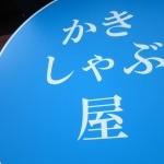 牡蠣料理「かきしゃぶ屋」で 倉橋島の牡蠣フライ新川河岸の想ひ出