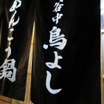 あんこう鍋「谷中 鳥よし」で 熟成酒竹鶴と鮟鱇鍋すっきりとした滋味