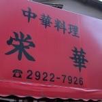 中華料理「栄華」で 餃子麦酒に湯麺中華そば町場中華の鄙びた魅力