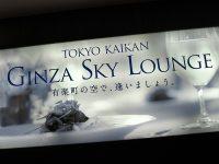 回転レストラン「GINZA SKY LOUNGE」で 鉄道ジオラマとオムライス