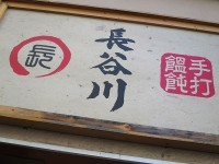 手打饂飩「長谷川」で 糧うどんに焼豚うどん移転してなお英気盛ん