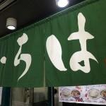 武蔵野肉汁うどん「いろは」で 都電のある構図と純白な肉汁うどん