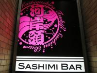 kashigashira