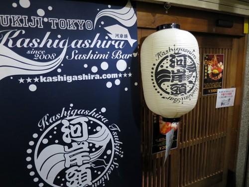 kashigashira15