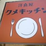 洋食屋「クメキッチン」で 洗足池にこんな美味しい洋食屋があった