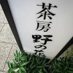 茶房「野の花」で 睦月のごちそう人日の節句の七草粥ミズのコブコ