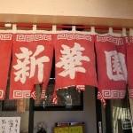 中国料理「新華園」本店で 釜石ラーメン人形劇と海鮮ピザと釜石の今