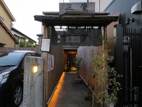 takasho11