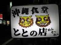 沖縄料理「ととの店」で なーべらーンブシー中味汁ウチナー焼きそば