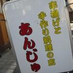 串揚げと手作り料理「あんじゅ」で広田のかきつゆそばかきフライかきやきそば
