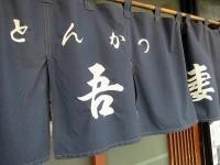 とんかつ「吾妻」で牡蠣フライ上ロースカツ鉄板生姜焼き町の食堂