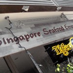 シンガポール料理「Singapore Seafood Emporium」で肉骨茶