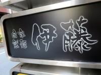 中華そば「伊藤」銀座で肉そば比内鶏そば中盛り激戦区画の中にあって