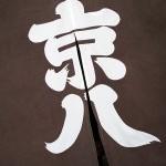 京風おでん「京八」でおでん盛り合わせすきやき牛皿湯気の向こう