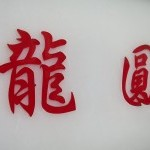 中國小菜「龍圓」で 青島啤酒と皮蛋豆腐牡蠣燻製麻婆白子上湯炒飯