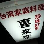 台湾家庭料理「喜来楽」で 豆腐干炒三杯鶏牡蠣煎大腸麺線ちゅるちゅる