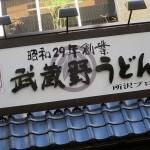 武蔵野うどん「竹國」で 肉汁うどんにカレー汁うどん機械打ちの妙