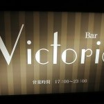 BAR「VICTORIA」でマウントフジ無垢の天板と80余年の時間
