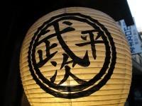 炭火焼飯や「武平次」で西京焼き鮭に銀かれいさんまの開きサーモンハラス