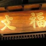 串焼「文福」本店で生ホッピー元祖カレー煮込み玉三郎イタリアン焼かえるのへそ