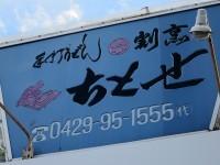 手打うどん「ちとせ」で自家栽培の農林61号で打つ肉汁うどんは武蔵野うどん