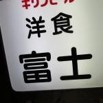 洋食「富士」でカキフライに豚生姜焼きナポリタンは茹で置き麺で