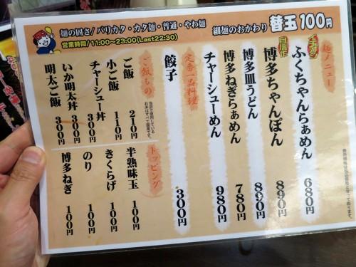 fukuchan02