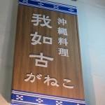 沖縄料理「我如古」で石垣島野菜ドゥルワカシー抱瓶の於茂登請福沖縄焼きそば