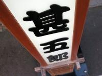 手打ちそばうどん「東小金井 甚五郎」で肉づけ合盛り牡蠣うどん武蔵野うどんDNA