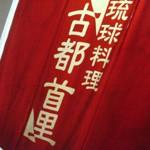 琉球料理「古都首里」で ミヌダルドゥルワカシーイカ墨ジューシー