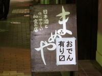 日本酒と和食「まめや」で飾らない小鉢と宮古産牡蠣フライに鶴齢獺祭新政の夜