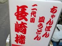 nagasakiro
