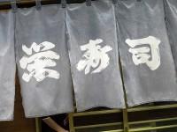 立喰「栄寿司」で立ち喰い八貫瓶麦酒アーケードの夕陽と束の間の滞在