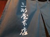 大衆割烹「三洲屋本店」でかきフライ鳥豆腐鰤のあら煮一献と食事に大満足