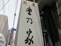 shigenoya