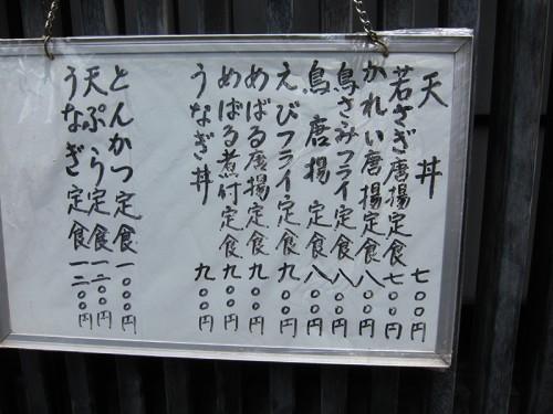 shigenoya01