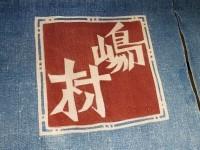 割烹「嶋村」で金ぷら重に錦どんぶり嘉永三年創業の藍の暖簾