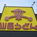 うどん・そば「山田うどん」青葉町店で肉汁うどんにもつパンチ同級生のいま