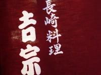 長崎料理「銀座吉宗」で茶碗蒸し蒸しずしの夫婦蒸しに練り芥子で皿うどん