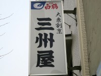 大衆割烹「三州屋」神田本店で鰤大根煮鰯塩焼銀むつあら煮鯖塩焼に鳥豆腐