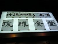 沖縄料理と島酒「琉球食堂」でしりしりクープ春巻沖縄担々麺沖縄風ちゃんぽん