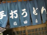 sashidaya