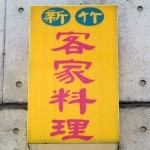 客家料理「新竹」で魯肉飯とんちゃん拉麺野菜の煮物新竹は台湾北部の県