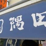 つけ麺「隅田」で隅田川の桜と新川の由来と中盛りつけ麺醤油に辛味胡麻